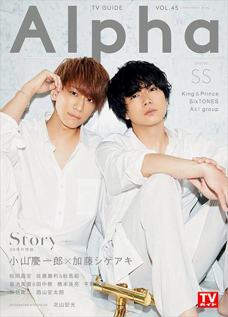 「TVガイドAlpha EPISODE SS」表紙:小山慶一郎×加藤シゲアキ