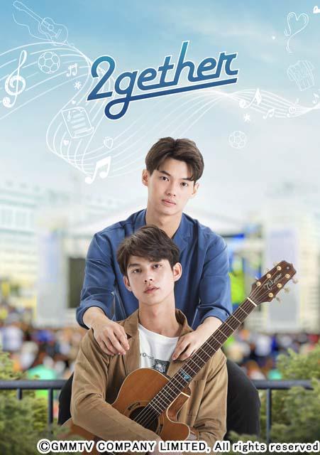 タイドラマ「2gether」がBS11でレギュラー放送決定