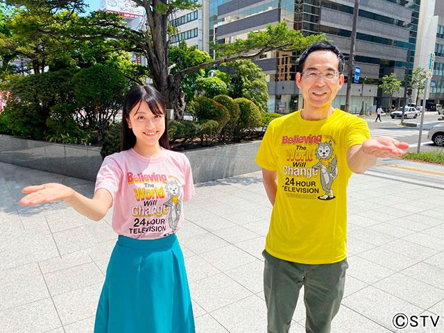 24時間テレビ44「想いよ届け!北海道スペシャル」福永俊介アナ&村雨美紀アナ