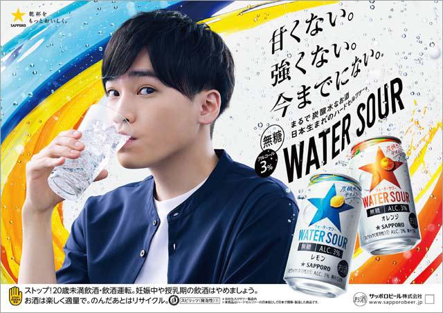 「サッポロ WATER SOUR」CMキャラクター:二階堂高嗣(Kis-My-Ft2)