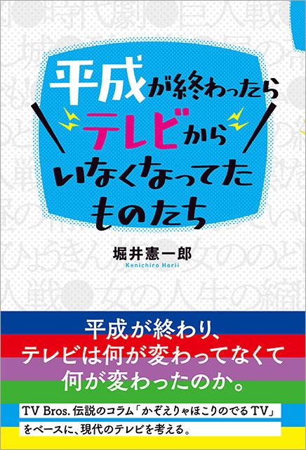 「平成が終わったらテレビからいなくなってたものたち」堀井憲一郎/著