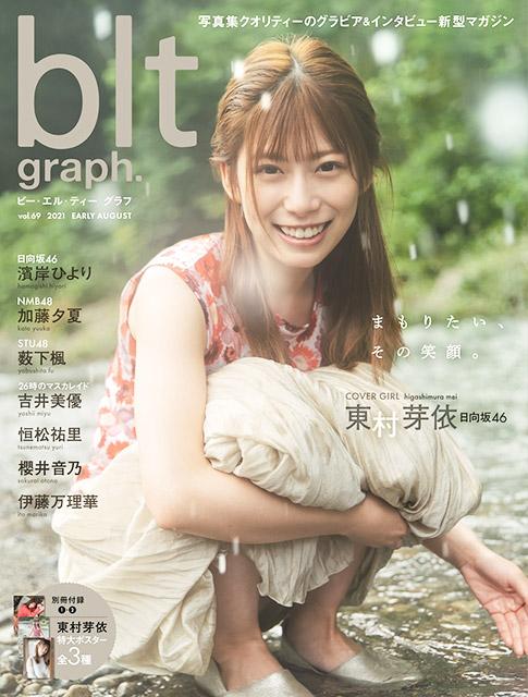 「blt graph. vol.69」表紙:東村芽依(日向坂46)