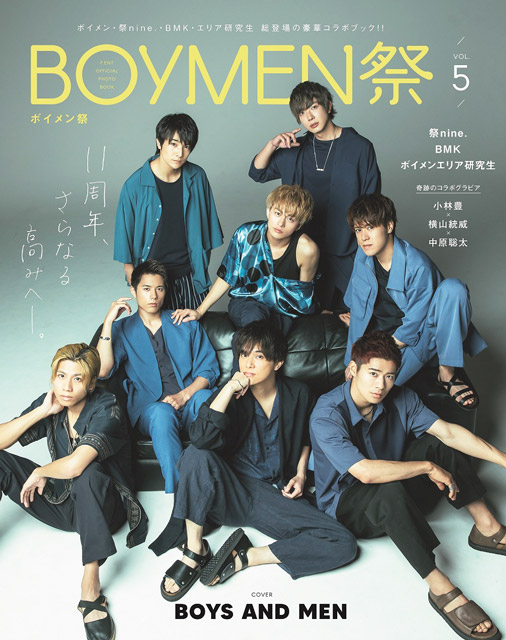F.ENT OFFICIAL PHOTO BOOK「ボイメン祭」VOL.5/表紙:BOYS AND MEN