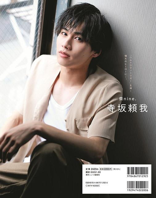 F.ENT OFFICIAL PHOTO BOOK「ボイメン祭」VOL.5/バックカバー:寺坂頼我(祭nine.)