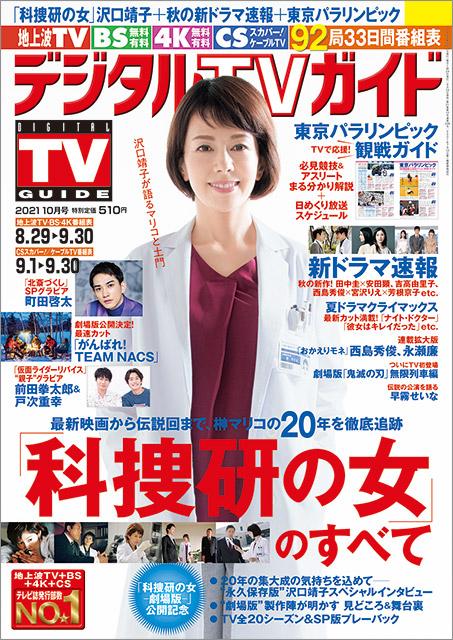 「デジタルTVガイド 2021年10月号」表紙:沢口靖子(「科捜研の女」)