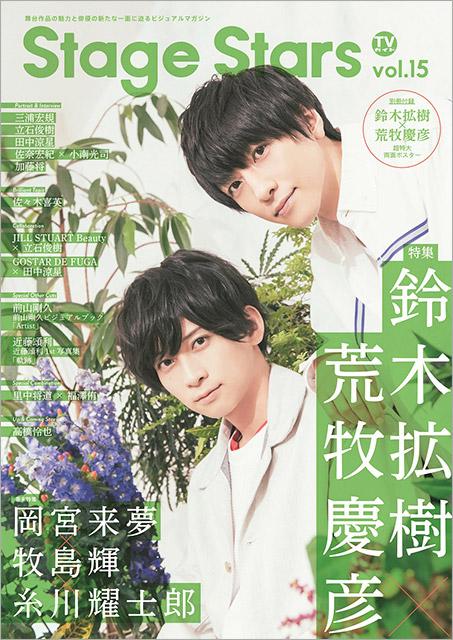 「TVガイド Stage Stars vol.15」表紙:鈴木拡樹×荒牧慶彦(「バクマン。」THE STAGE)