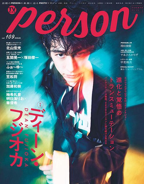 「TVガイドPERSON vol.109」表紙:ディーン・フジオカ