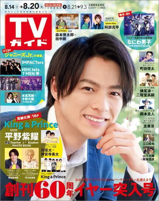 TVガイドweb連載「TVガイド 2021年8月20日号」COVER STORY/King&Prince・平野紫耀(24時間テレビ44 ドラマスペシャル「生徒が人生をやり直せる学校」)