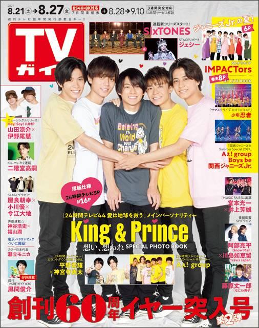 TVガイドweb連載「TVガイド 2021年8月27日号」COVER STORY/King&Prince(24時間テレビ44「想い~世界は、きっと変わる。」)
