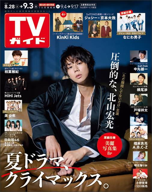 TVガイドweb連載「TVガイド 2021年9月3日号」COVER STORY/北山宏光(「ただ離婚してないだけ」)