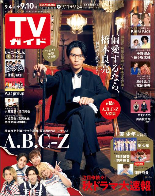 TVガイドweb連載「TVガイド 2021年9月10日号」COVER STORY/橋本良亮(ドラマ「痴女の接吻」)