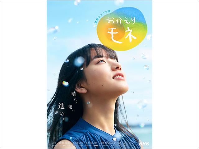 2021年秋ドラマガイド/連続テレビ小説「おかえりモネ」