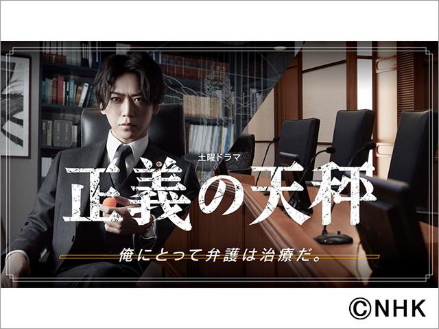 2021年秋ドラマガイド/正義の天秤