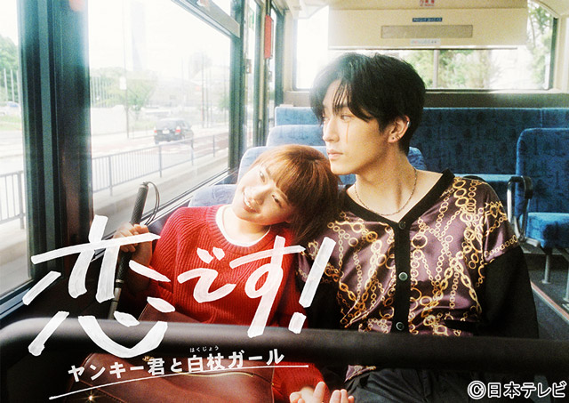 2021年秋ドラマガイド/恋です!~ヤンキー君と白杖ガール~