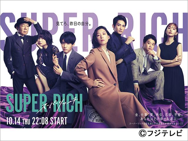 2021年秋ドラマガイド/SUPER RICH