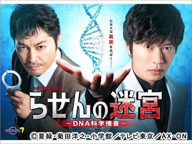 2021年秋ドラマガイド/金曜8時のドラマ「らせんの迷宮~DNA科学捜査~」
