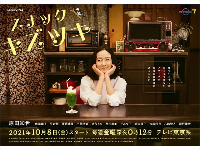2021年秋ドラマガイド/ドラマ24「スナック キズツキ」