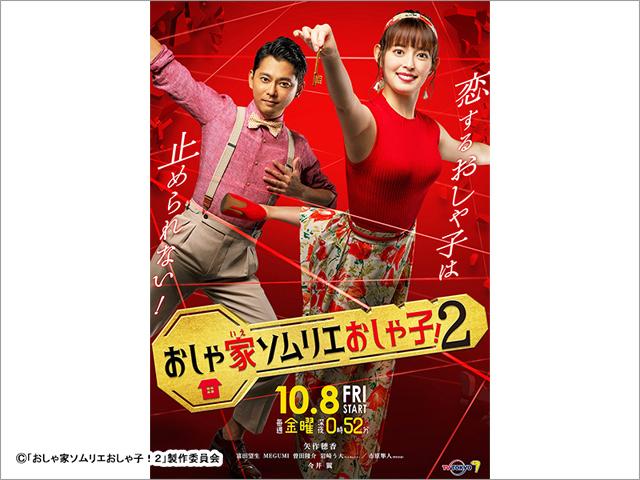 2021年秋ドラマガイド/ドラマ25「おしゃ家ソムリエおしゃ子!2」