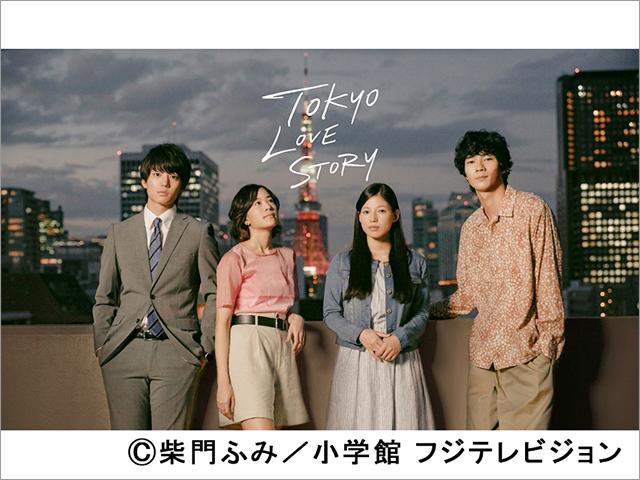 2021年秋ドラマガイド/東京ラブストーリー
