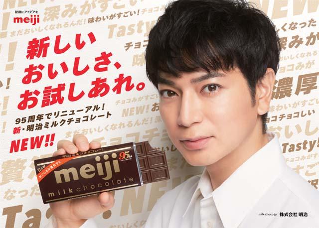 「明治ミルクチョコレート」CMキャラクター:松本潤