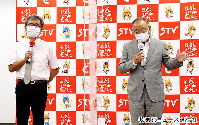 STV札幌テレビ放送 2021年秋の改編記者発表
