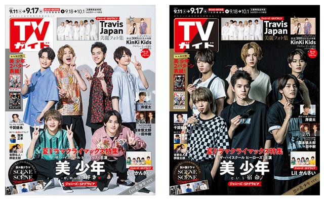 「TVガイド 2021年9月17日号」表紙:美 少年(関東・東日本版/関西・西日本版)