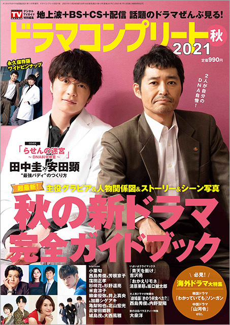 「ドラマコンプリート2021秋」表紙:田中圭&安田顕(らせんの迷宮~DNA科学捜査~)