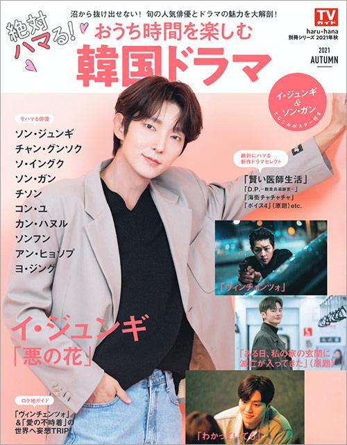 haru*hana別冊シリーズ2021年秋 絶対ハマる!おうち時間を楽しむ韓国ドラマ