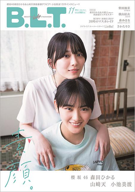 「B.L.T. 2021年11月号」表紙:森田ひかる&山﨑天(櫻坂46)
