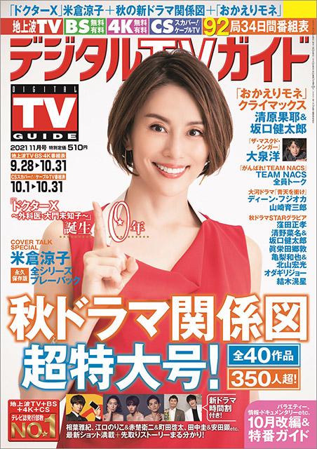 「デジタルTVガイド 2021年11月号」表紙:米倉涼子(ドクターX~外科医・大門未知子~)