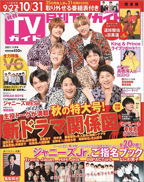 「月刊TVガイド 2021年11月号」表紙:ジャニーズWEST