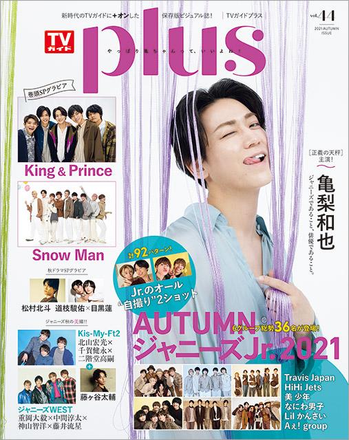 「TVガイドPLUS vol.44」表紙:亀梨和也