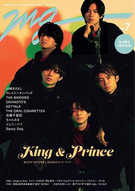 「MG NO.7」表紙:King&Prince