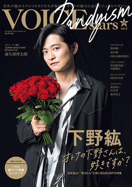 「TVガイドVOICE STARS Dandyism vol.3」表紙:下野紘