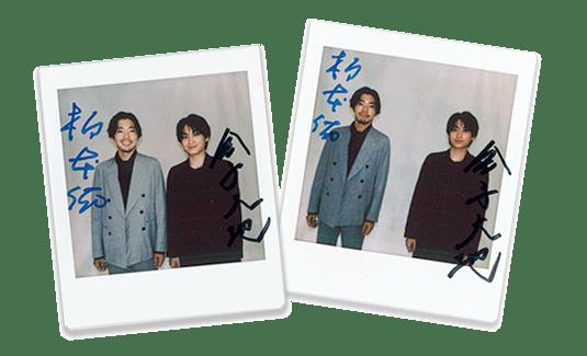 プレゼント/柄本佑&金子大地サイン入り写真