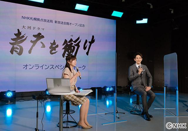 町田啓太(「青天を衝け」土方歳三役)NHKオンラインスペシャルトーク