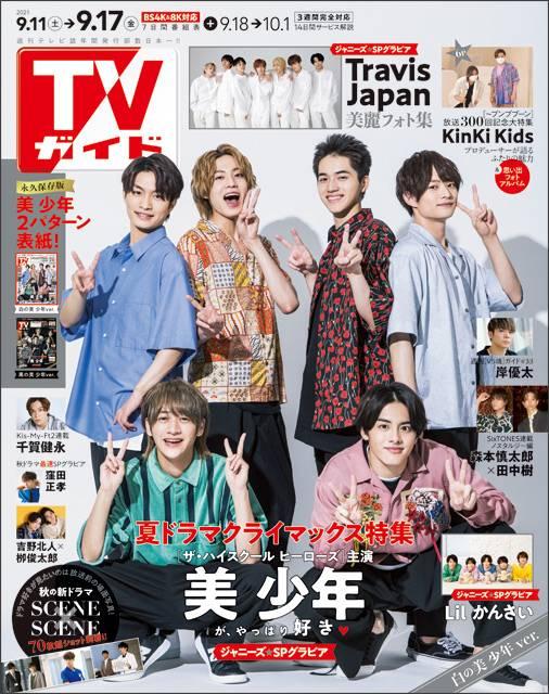TVガイドweb連載「TVガイド 2021年9月17日号」COVER STORY/美 少年(ドラマ「ザ・ハイスクール ヒーローズ」)関東版