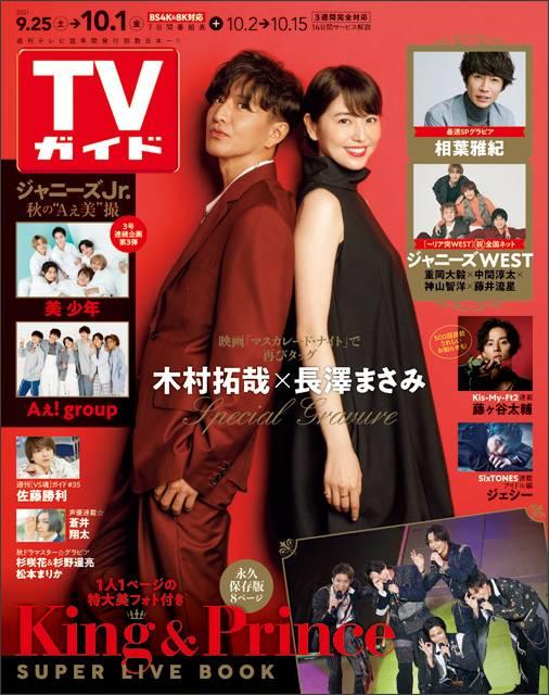 TVガイドweb連載「TVガイド 2021年9月24日号」COVER STORY/木村拓哉&長澤まさみ(映画「マスカレード・ナイト」)