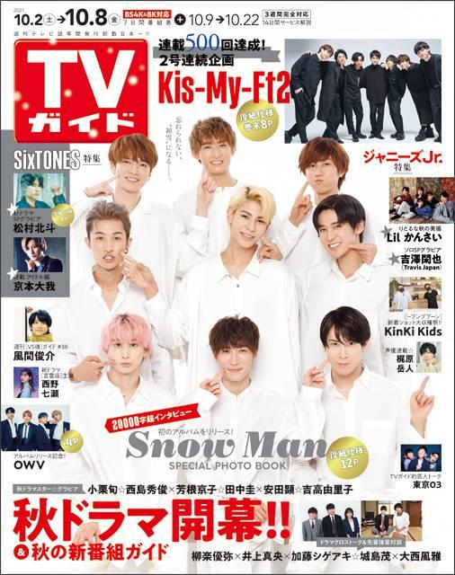 TVガイドweb連載「TVガイド 2021年10月8日号」COVER STORY/Snow Man(1stアルバム「Snow Mania S1」)