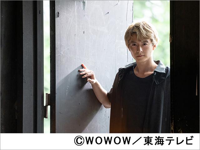 WOWOW×東海テレビ共同製作連続ドラマ准教授・高槻彰良の推察Season2/第3話