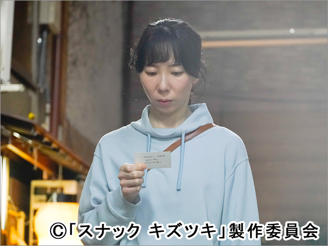 ドラマ24「スナック キズツキ」/第2話