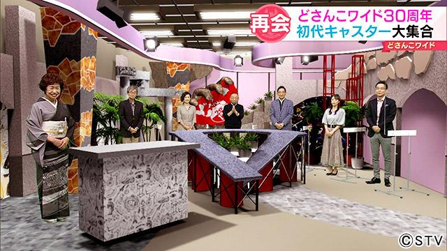 「どさんこワイド179」公開生放送