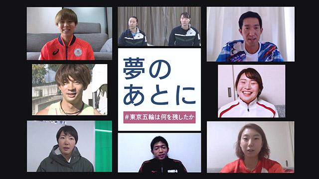HTBノンフィクション「夢のあとに -東京五輪は何を残したか-」