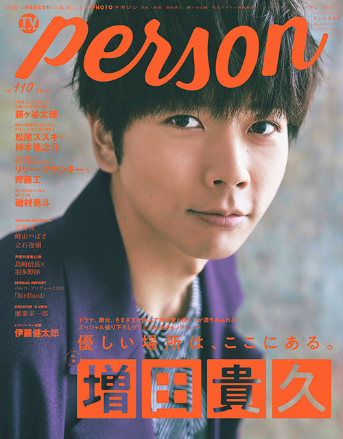 「TVガイドPERSON vol.110」表紙:増田貴久