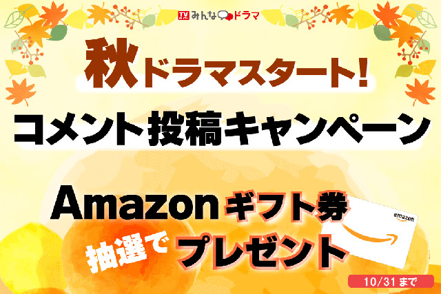 TVガイドみんなドラマ「秋ドラマ・コメント投稿キャンペーン」