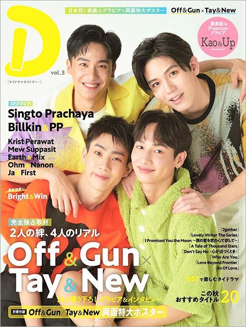 タイドラマガイド「D」vol.3/表紙:Off&Gun×Tay&New