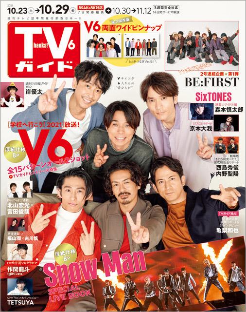 「TVガイド 2021年10月29日号」表紙:V6
