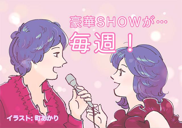町あかりの「ああ憧れの昭和歌謡TV」/NHK「レッツゴーヤング」
