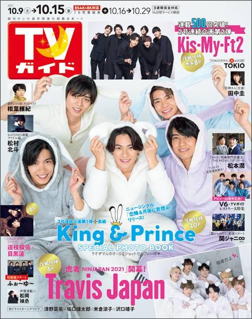 TVガイドweb連載「TVガイド 2021年10月15日号」COVER STORY/King&Prince(シングル「恋降る月夜に君想ふ」)