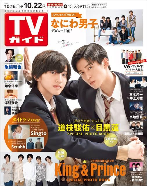 TVガイドweb連載「TVガイド 2021年10月22日号」COVER STORY/道枝駿佑&目黒蓮(ドラマ「消えた初恋」)